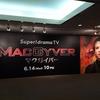 【イベント】『スーパー!ドラマTV presents「MACGYVER/マクガイバー」プレミア試写会』(6/6)
