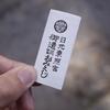 日光で『日光二荒山神社』初詣(日常)