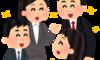 ミスチル桜井さんに学ぶ「伝え方、聞き方」