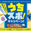 三幸製菓|おうちでスポーツ!\うちスポ!/キャンペーン