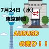 【7/24 東京時間】AUDUSDは0.7000割れ!!
