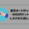 【失敗談】楽天カードを作ったのにポイ活サイト経由でするのを忘れた話し。