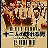 「十二人の怒れる男」(米/1954年)