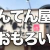 姫路市花田町にある「べんてん屋」がおもしろい!