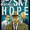 『3人で読む推理小説 スカイホープ最後の飛行』 (SCRAP出版)