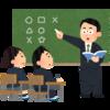【野望】簿記を義務教育科目にするには何をすれば良いか(金融教育)