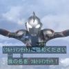 In memory of 「ウルトラマンZ」第25話『遥かに輝く戦士たち』