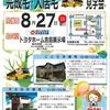 トヨタホーム広島地区、完成宅・入居宅見学バスツアー8月27日(日)開催!!ご参加お待ちいたしております。