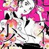 【期間限定無料】花コイ少年・九十九くんの愛はまちがっている・呪われさん家のお嫁さま・年甲斐ないにもほどがある【kindle電子書籍コミックセール情報】