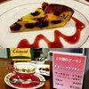本日のデザートはチェリークラフティー<札幌のカフェ巡り>