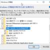 April 2018 Update ネットワークコンピュータが表示されない