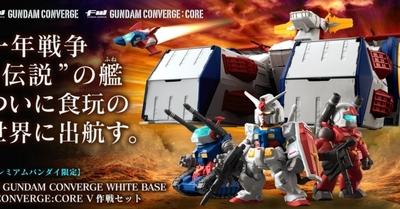 【GUNDAM CONVERGE STATIONブログ vol.12 】WHITE BASE&V作戦セットは12月20日 受注締め切り!
