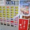 [20/07/11]「キッチン ポトス」(名護店)の「夏みぞれ飯(ロースかつ定食)」(特価20食限定) 390円 #LocalGuides