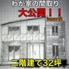 <ismart2>わが家(32坪)の間取りを大公開【一条工務店】