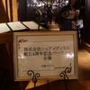 シェアメディカル創業4期目記念パーティーを開催しました!!