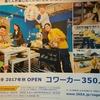 長久手のIKEAが待ちきれない!2017年秋オープン!
