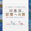 『ポーラ美術館×ひろしま美術館 共同企画 印象派、記憶への旅』ポーラ美術館