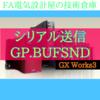 【上級編】シリアル通信データ送信GP.BUFSND命令 GX Works3 iQ-Rシリーズ