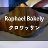 【シラチャ】Raphael Bakeryのクロワッサンが美味い