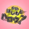 はしもとハロウィン 10月27日(土)開催!