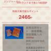 【寺巡り】【お散歩】のお供にこのアプリ「合掌の証」使用レポート【個人の感想です】
