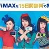 【15日間通信費タダ!?】Try WiMAXの申し込み手順