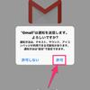 【iPhone】Gmailをリアルタイムで受信しよう!