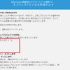 Trailhead プロジェクト:プロジェクトの日本語手順を信じてはいけない例