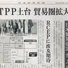 2020年メガFTAの行方(新聞報道)