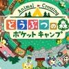 スマホ版「どうぶつの森 キャンプ」、任天堂が11月下旬に配信開始