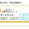 金澤ななほしカレーの、想いを伝える CURRY GIFT【真空急速 冷凍カレー便】新発売!