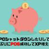 【仮想通貨】ノートPCシャットダウンしたりしてたけど、2ヶ月ぶりにPos成功してXP増えました!