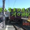 【動画】富士登山電車快速大月行河口湖駅出発♪(富士急行線)