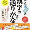 【正しい日本語を伝えないメディアの功罪】
