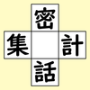 【脳トレ】漢字穴埋め 318問目