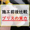 【洗車用品レビュー3】ブリスの防汚コーティング性能比較