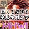 【MHWI】悉くネルと闘技場【MR99〜】
