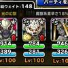 level.1100【魔獣系15%UP】第149回闘技場ランキングバトル4日目