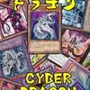 【サイバードラゴンデッキ】新規含むサイバードラゴンモンスター26枚+サポートまとめ【一覧】