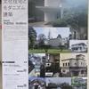 武蔵野の文化住宅とモダニズム建築@武蔵野ふるさと歴史館