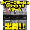 【DRT】ビッグベイトカスタムテール「タイニークラッシュ、クラッシュ9 Vテール」出荷!