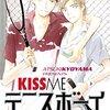 京山あつき 『KISS ME テニスボーイ』