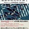 【3/26新刊情報】Yahoo!ニュース特集編集部/高田昌幸編『「わたし」と平成—激動の時代の片隅で』、マラビー『グリーンスパン 何でも知っている男』など