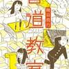 書道教室【期間限定試 し読み増量版閲覧期限2019