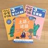 【家庭学習】小学生のうちにしっかり学ばせたい、「主語と述語」