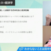 新型コロナ「第3波」に直面する日本社会と経済危機in Schoo