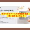 改めてダイナース60周年特典の内容〜使い道が思い浮かばん〜