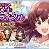 「しあわせ誓う♪トキメキブライダル 引換券ガチャ」開催!