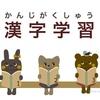小学生の漢字先取り学習には○○が最適!