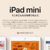 次期iPad miniと次期iPadは、iPad ProやiPad Airのようなベゼルが薄いデザインに変更か iPad miniが8.4インチ iPadが10.2インチに